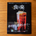 「食楽(しょくらく)」 2021年10月号(徳間書店)