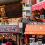 東京のおでん種専門店:大国屋の系譜