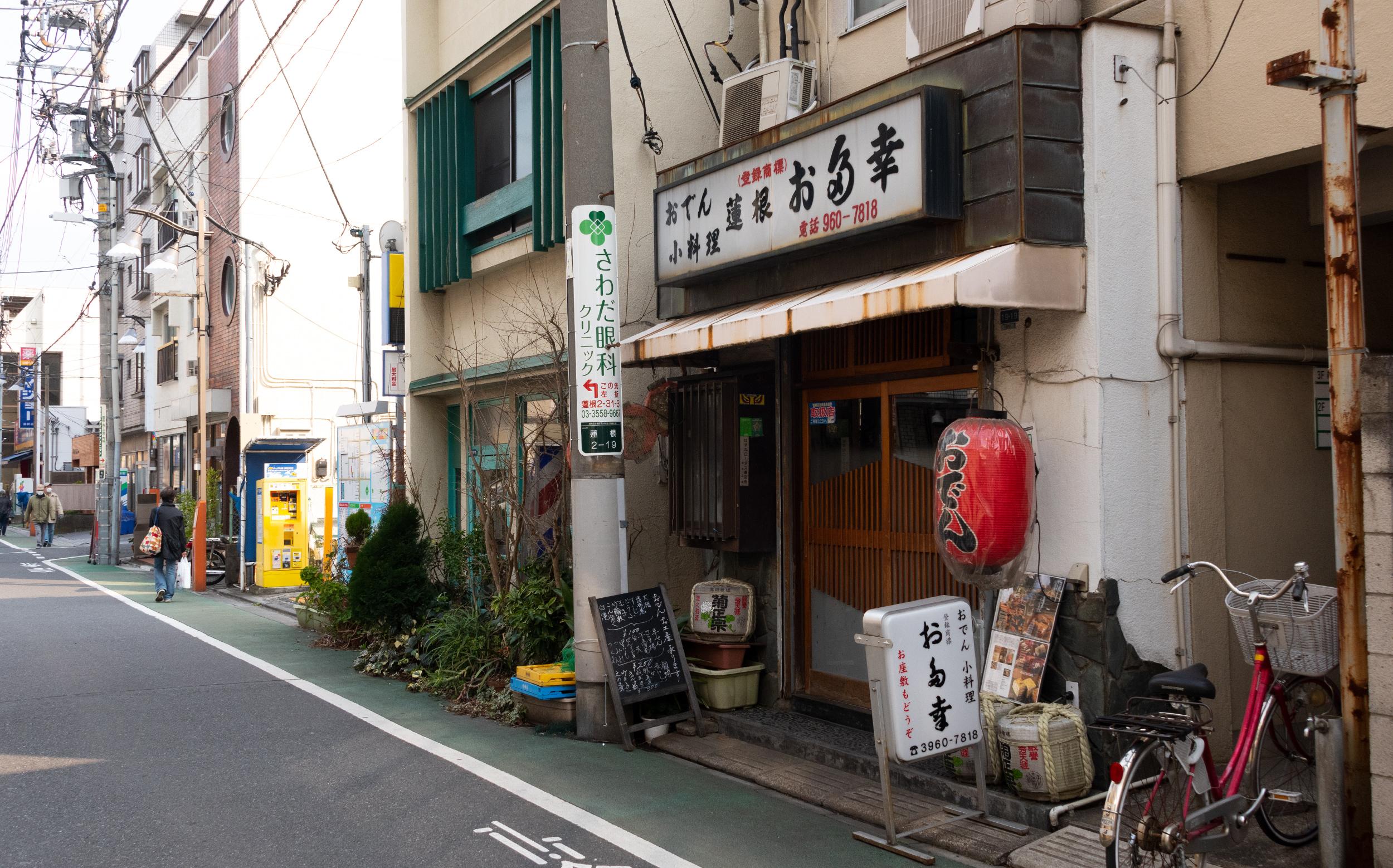 東京都板橋区蓮根:お多幸 蓮根店