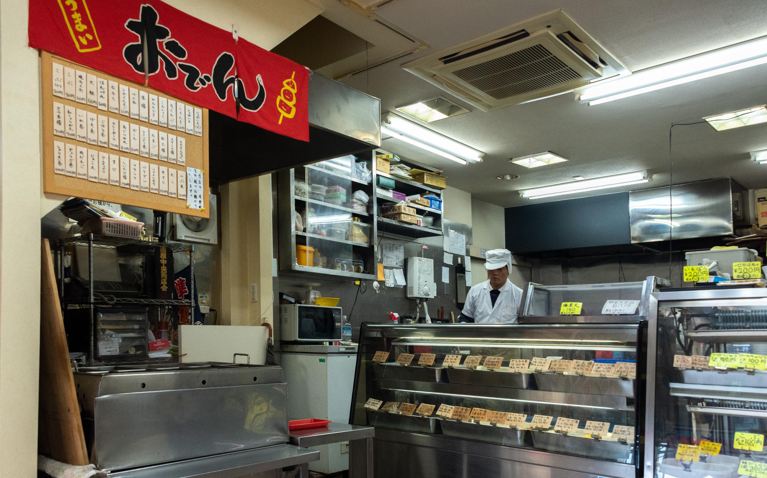東京都板橋区蓮根 蓮根中央商店会:えびすや蒲鉾店