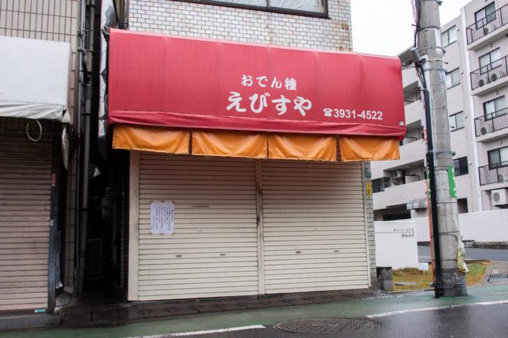 東京都練馬区北町一丁目 北一商店街:えびすや蒲鉾店(2020年1月6日閉業)