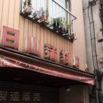 日山蒲鉾店(東京都豊島区駒込7-16-13)