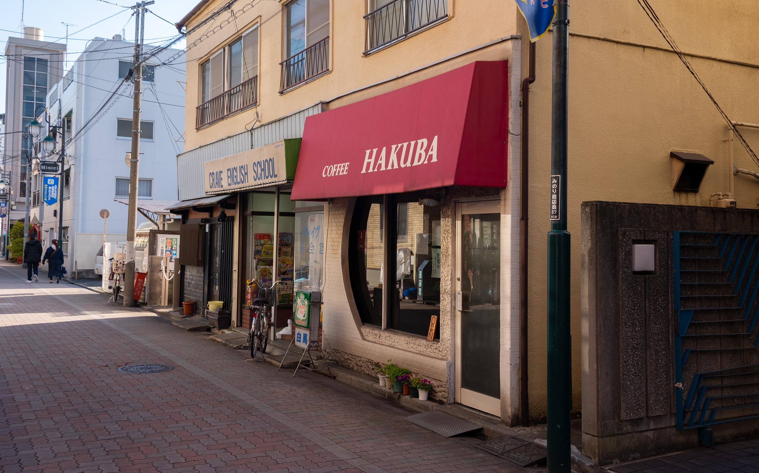 東京都葛飾区東小岩 みのり商店会:白馬