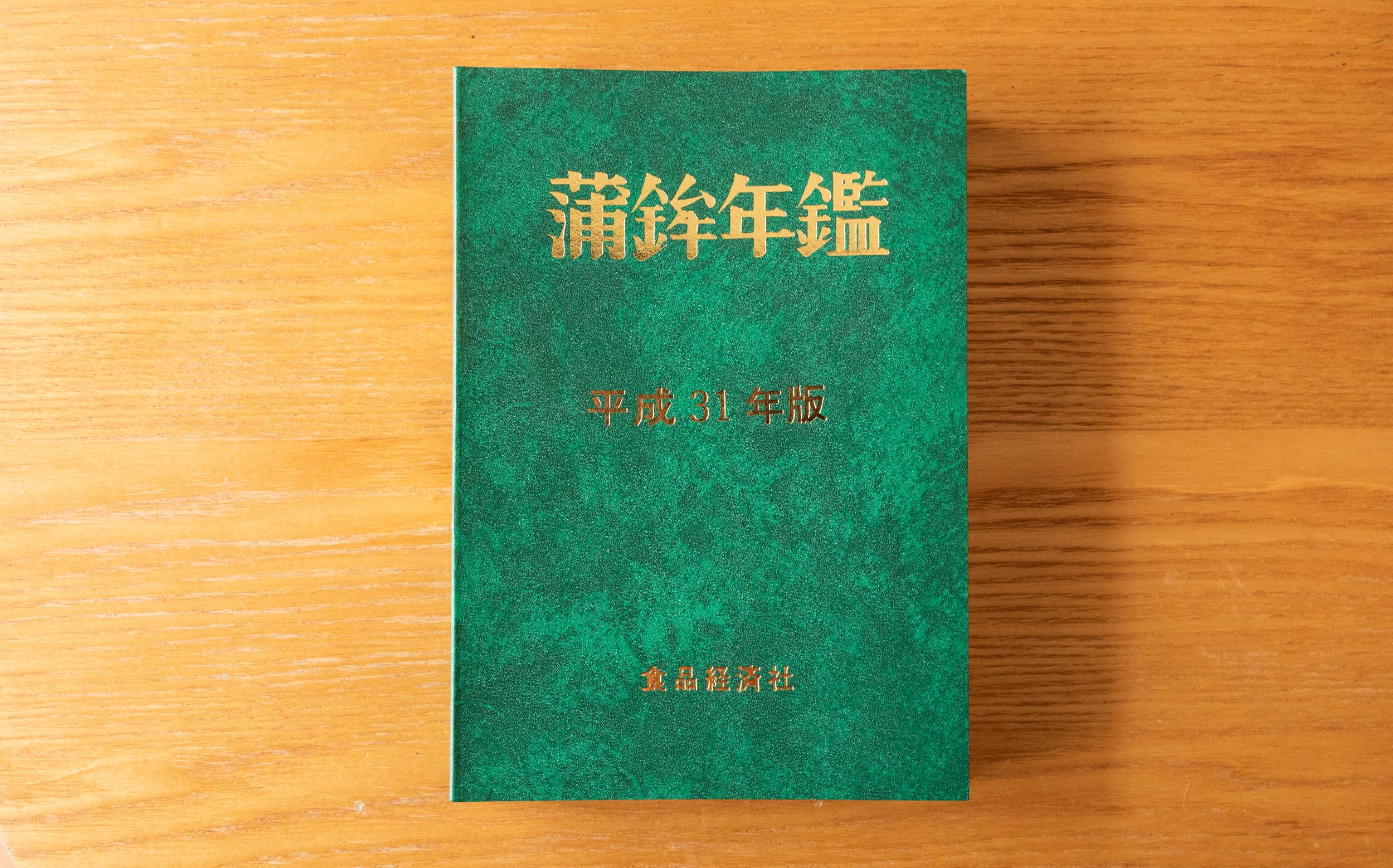 蒲鉾年鑑 平成31年度版。調査に使用したのは昭和50年度版