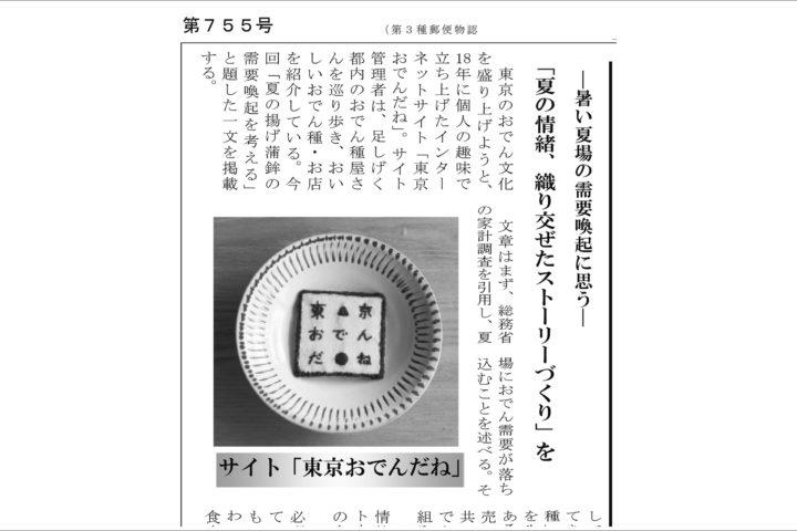 かまぼこ通信2020年7月20日第755号:東京おでんだねの記事紹介