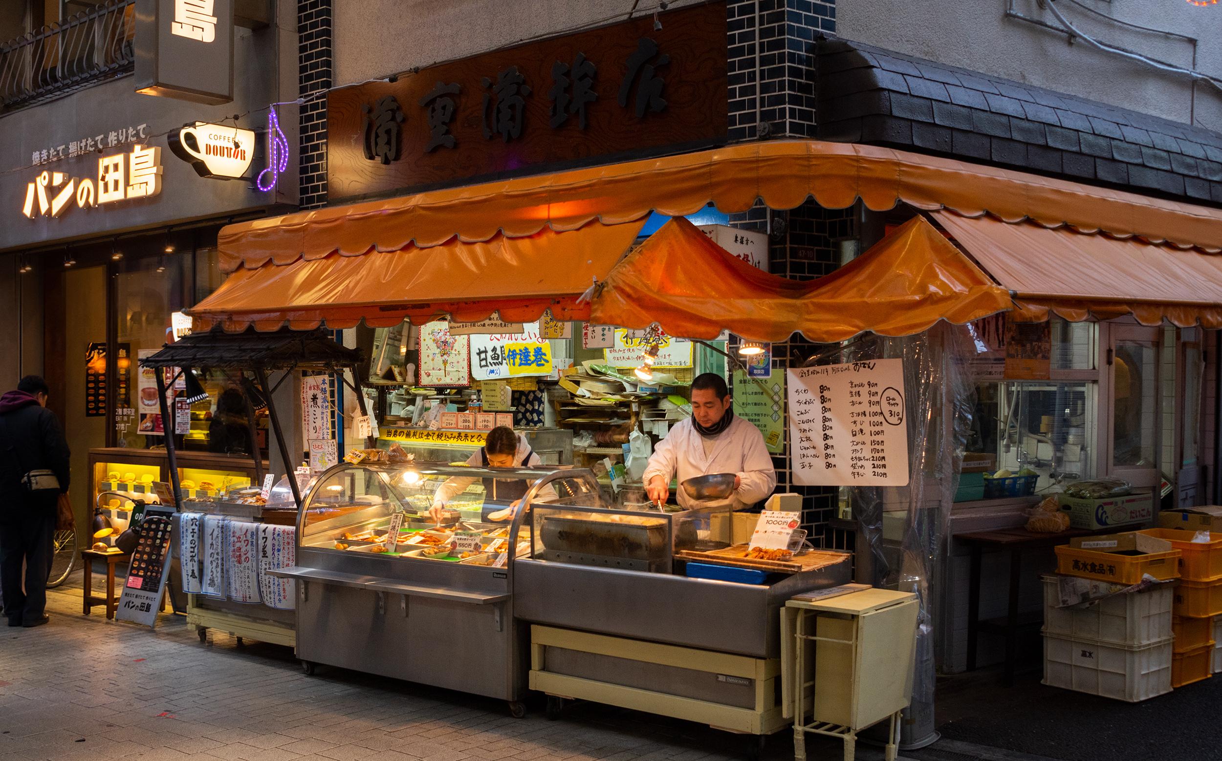 東京都杉並区阿佐谷南 阿佐谷パールセンター商店街:蒲重蒲鉾店