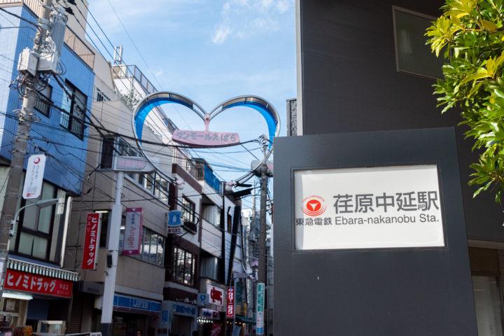東京都品川区中延:東急池上線 荏原中延駅