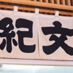 東京都中央区築地:紀文 築地総本店