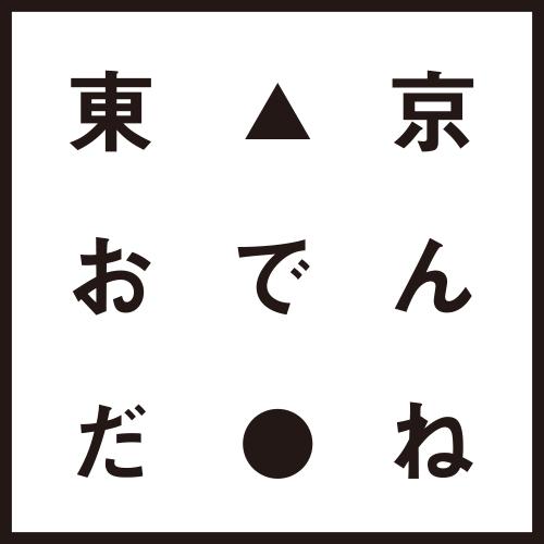 東京おでんだねロゴ