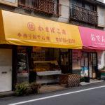 東京都品川区中延:丸佐かまぼこ店(荏原中延)