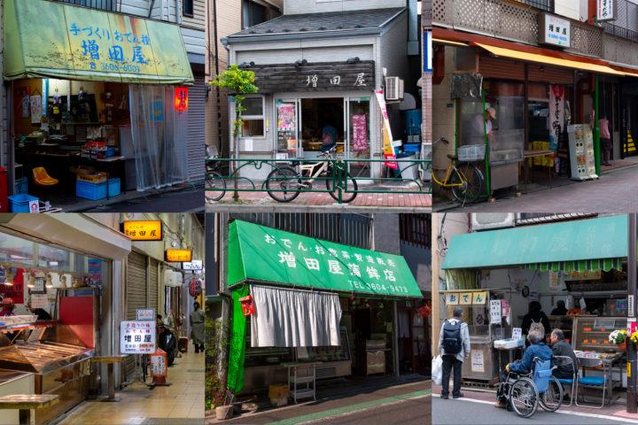 増田屋 - おでん種専門店