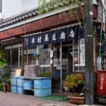東京都葛飾区立石:木村屋豆腐店