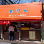 東京都大田区西六郷:目黒食品