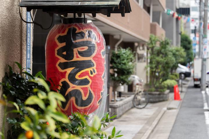 東京都中央区日本橋人形町:美奈福