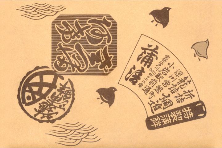 包装紙のデザイン:蒲清