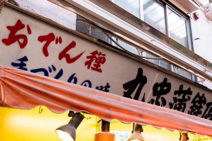 葛飾区立石:丸忠かまぼこ店