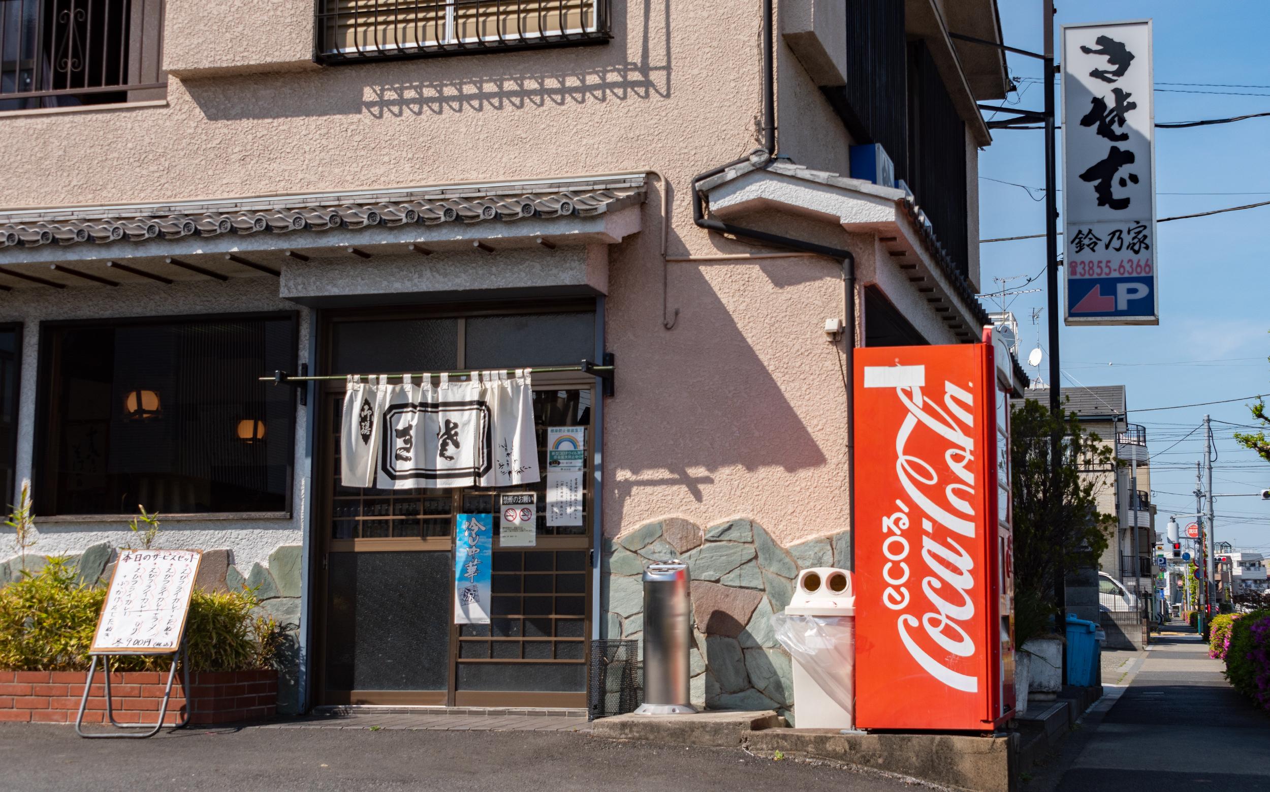東京都足立区鹿浜:鈴乃家