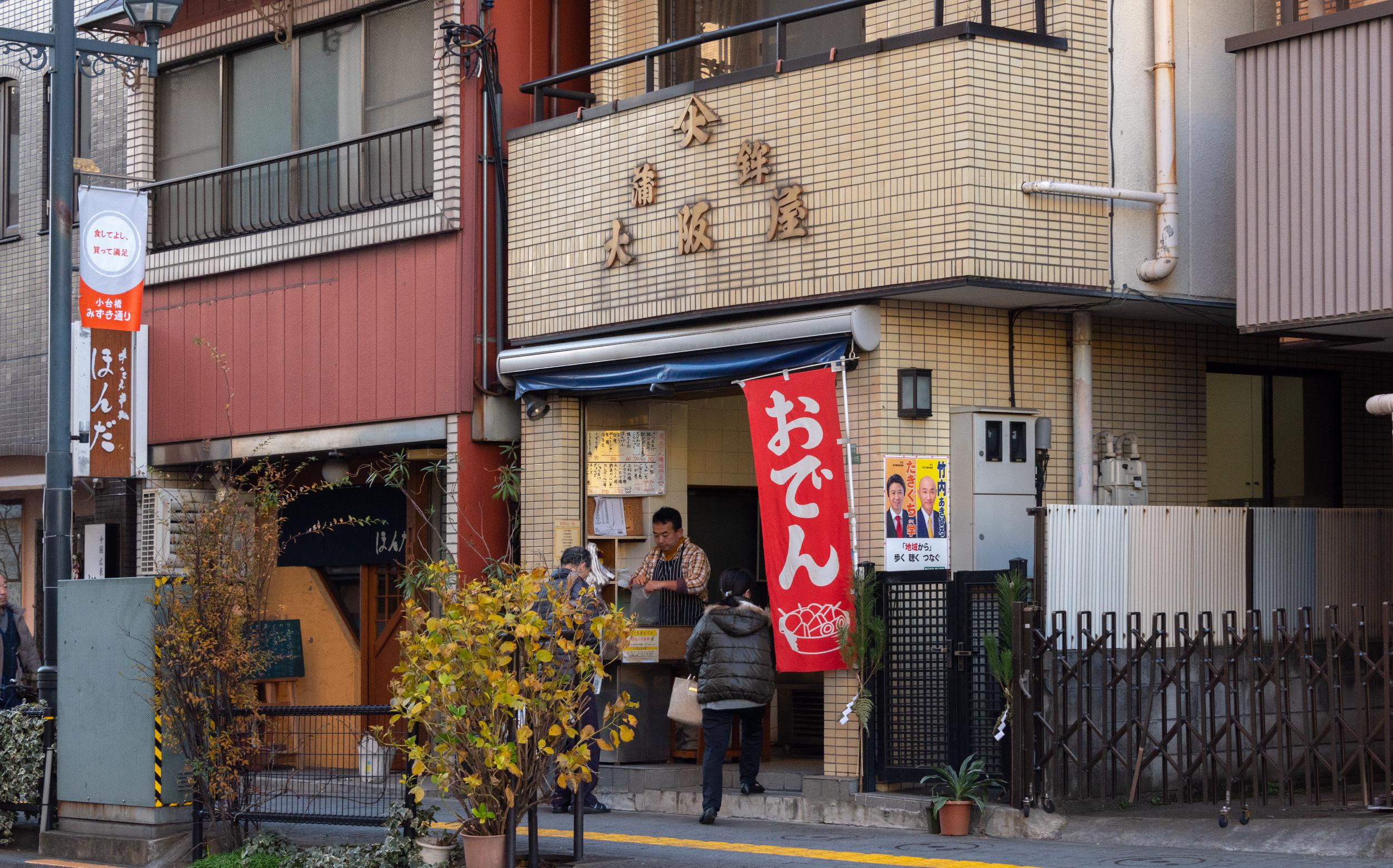 東京都荒川区小台 小台橋みずき通り:おでん専門店大阪屋