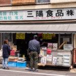 東京都台東区谷中:三陽食品
