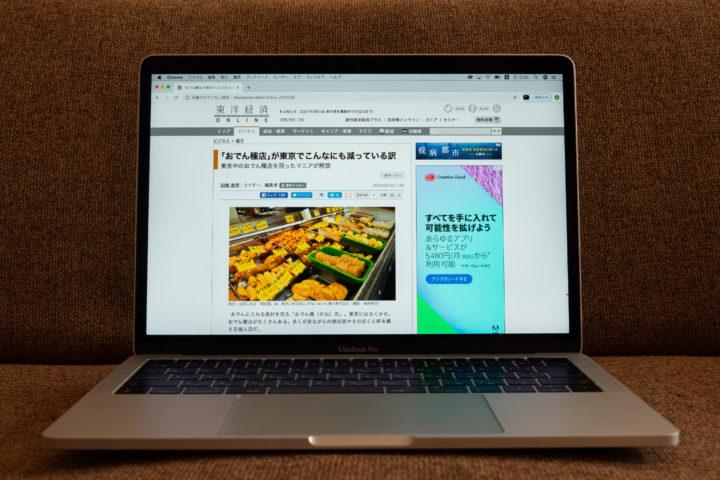 東洋経済オンライン:「おでん種店」が東京でこんなにも減っている訳