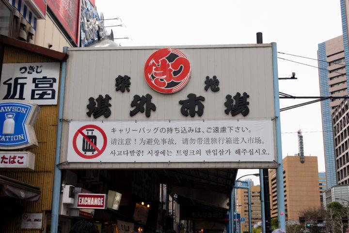 東京都中央区築地:築地場外市場