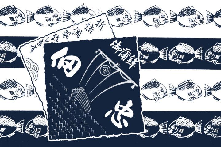 佃忠 - おでん種専門店