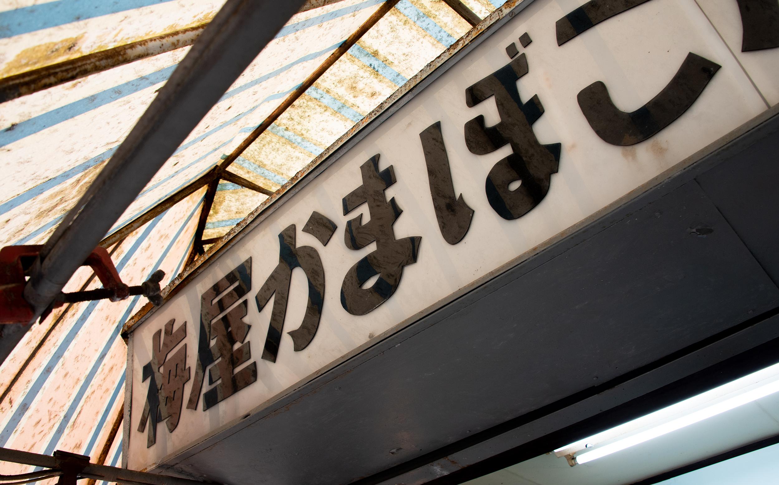 東京都八王子市長房町 長房新栄商店街:梅屋蒲鉾店
