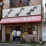 東京都足立区中央本町:味自慢のやまや