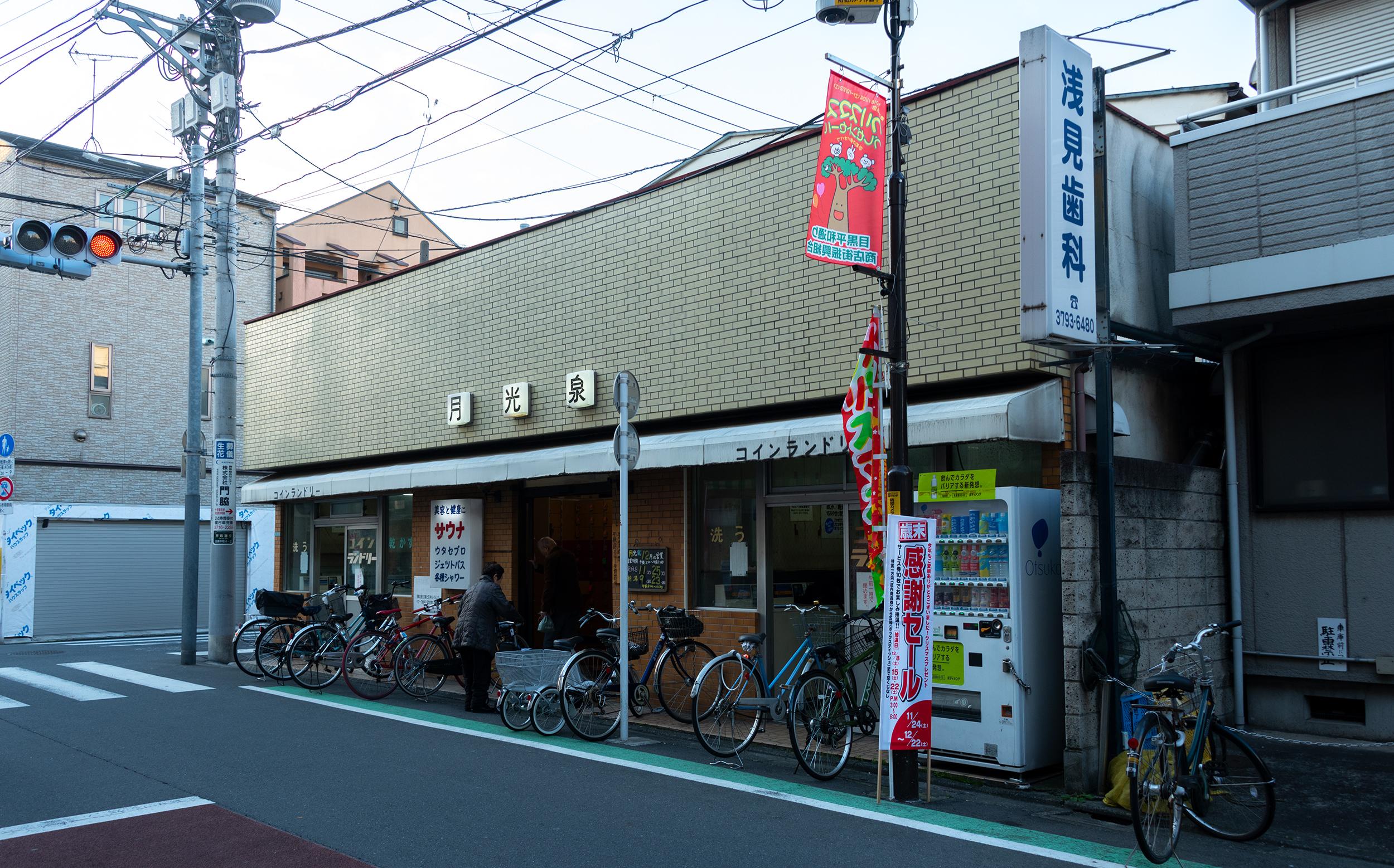 東京都目黒区目黒本町 平和通り商店街:月光泉