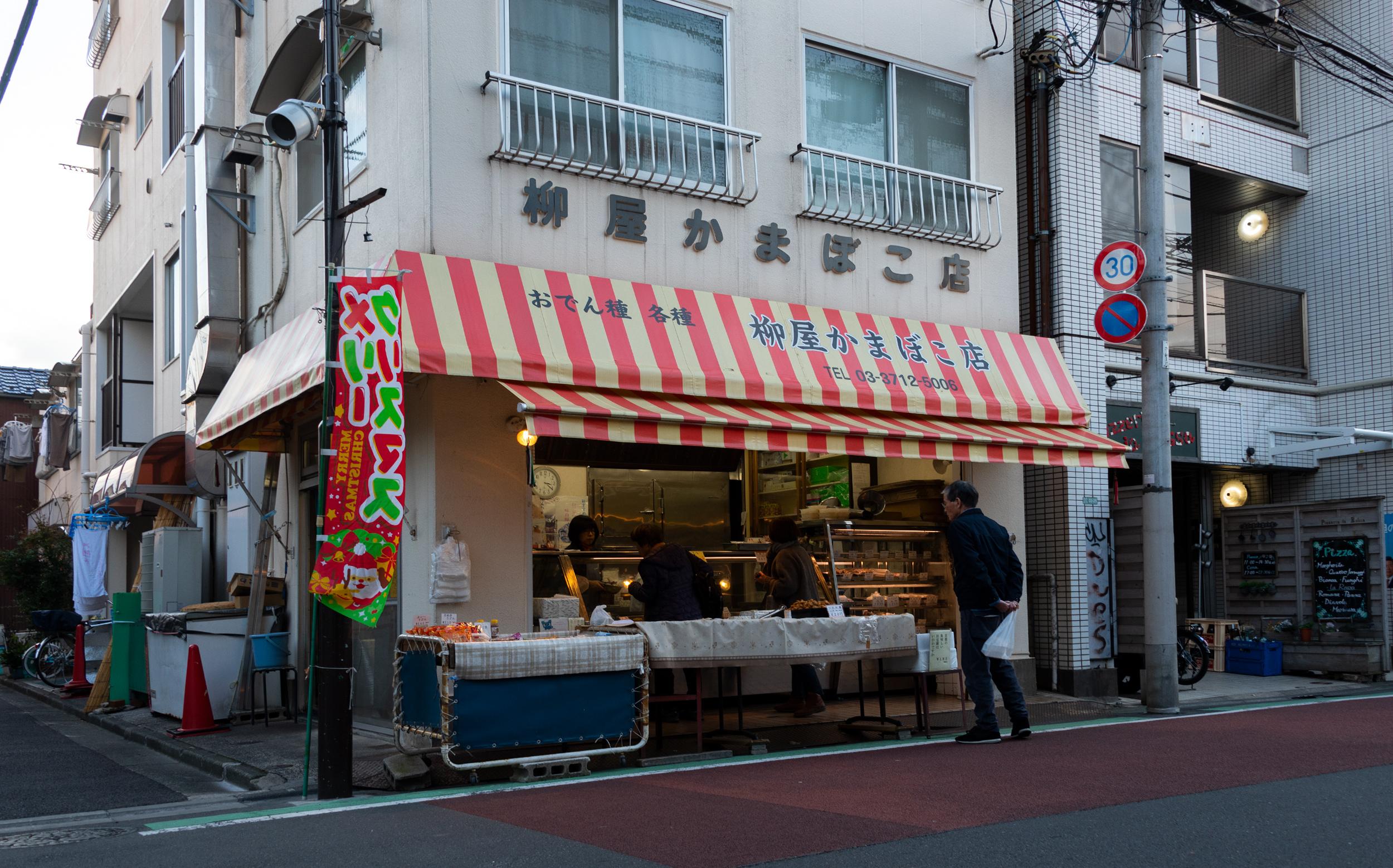 東京都目黒区目黒本町:柳屋蒲鉾店