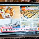 テレビ東京「よじごじDays」